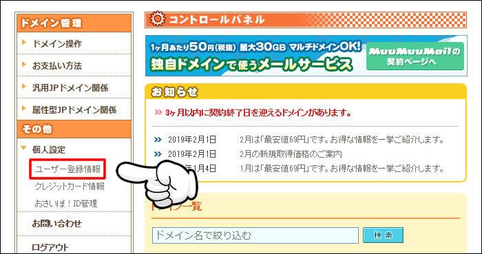 ムームードメインユーザー登録情報の入力手順3