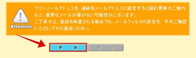 ムームードメインのユーザー登録手順5