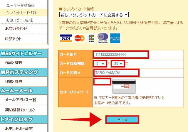 ムームードメインのクレジットカード情報登録手順2