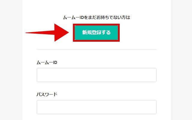 ムームードメインの新規登録手順2