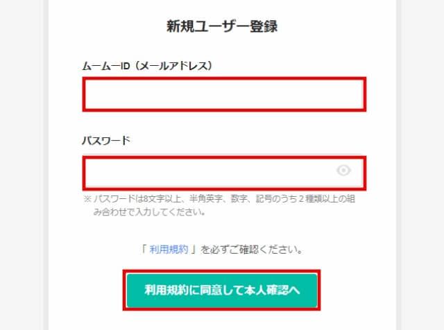 ムームードメインの新規登録手順3