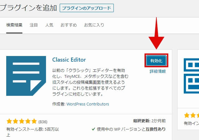 WordPressのプラグインインストール手順5
