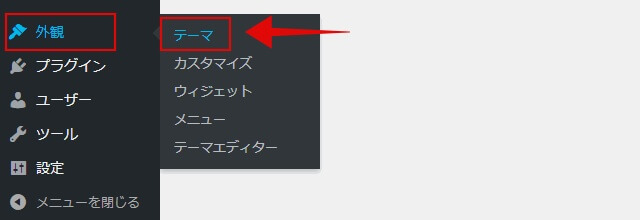 WordPressテーマ変更手順1