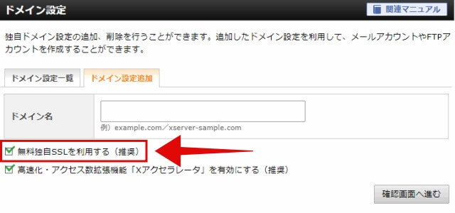 WordPressのリダイレクト設定手順1