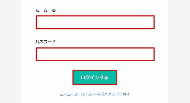 ムームードメインのユーザー登録手順2