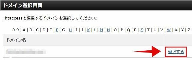 WordPressのリダイレクト設定手順5