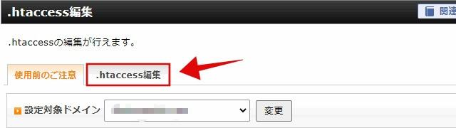 WordPressのリダイレクト設定手順6