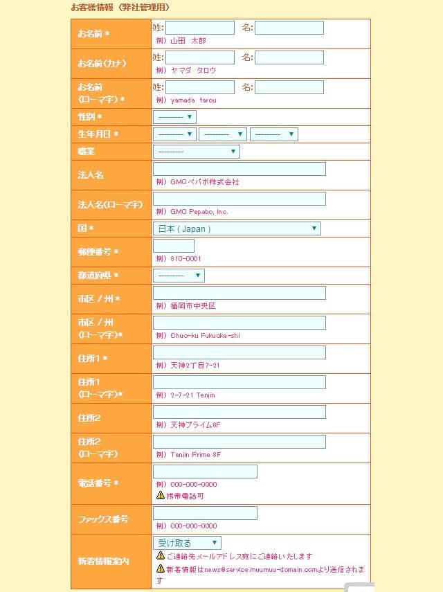 ムームードメインのユーザー登録手順4