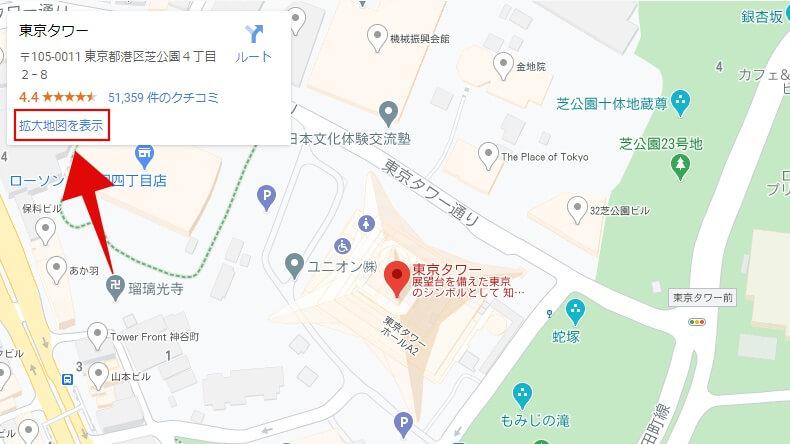 Google Mapの説明1