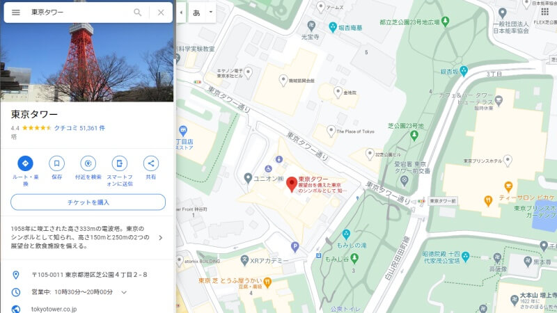 Google Mapの説明2