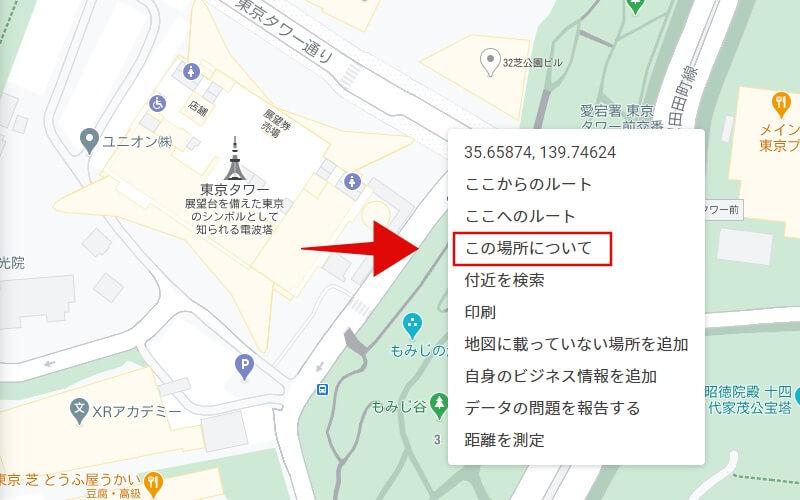 Google Mapの説明3