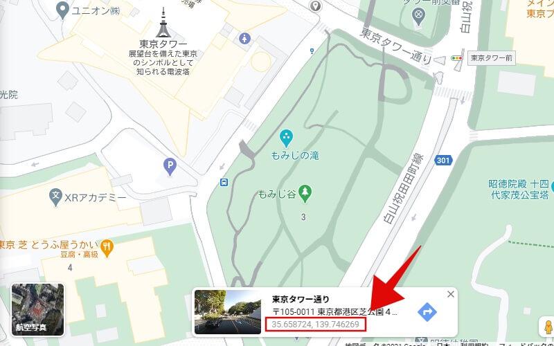 Google Mapの説明4