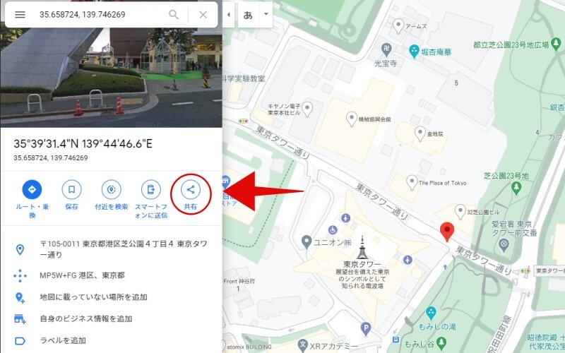 Google Mapの説明5