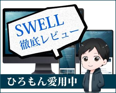 WordPressテーマ「SWELL」のレビュー